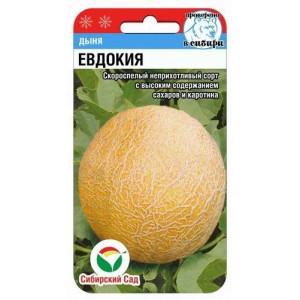 Дыня Евдокия Сибирский сад цветной пакет