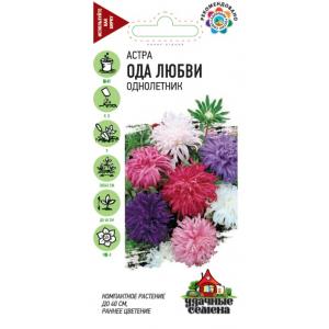 Астра Ода Любви Гавриш Цветной пакет