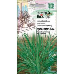 Лемонграсс Лимонная трава Цитронелла Гавриш цветной пакет