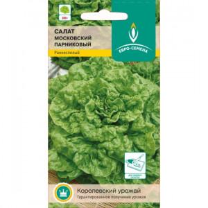 Салат Московский парниковый Евросемена Цветной пакет