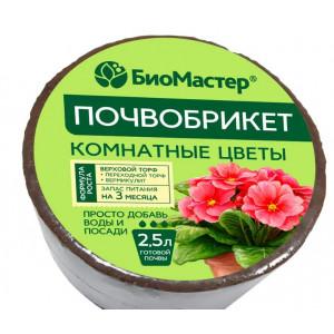 Почвобрикет Комнатные растения 2,5 л Биомастер