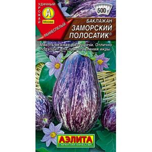 Баклажан Заморский полосатик  Аэлита Цветной пакет