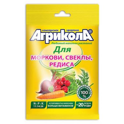 Агрикола 4 - для моркови, свеклы, редиса 50гр