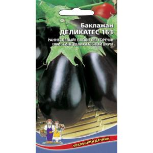 Баклажан Деликатес 163 (Уральский Дачник) Ц