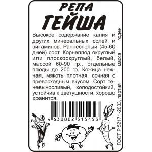 Репа Гейша белая, округлая (ЕвроСемена) Б