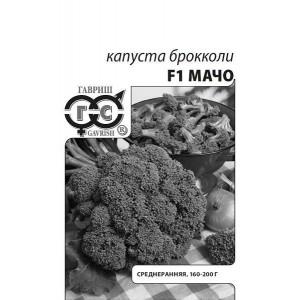 Капуста брокколи Мачо F1 0,5 гр. Гавриш Белый пакет