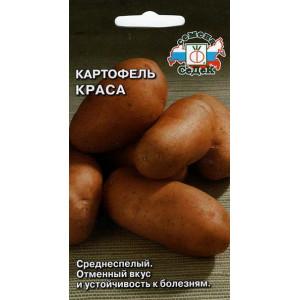 Картофель Краса 0,02гр.Среднеспелый,кожура красная,отменный вкус(Седек) Ц