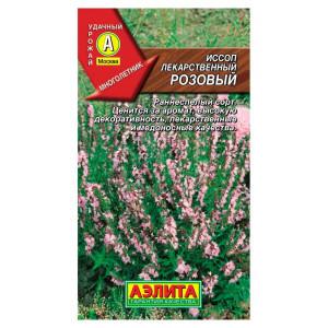 Иссоп лекарственный розовый Аэлита Цветной пакет