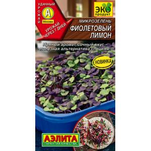 Микрозелень Фиолетовый лимон Аэлита Цветной пакет