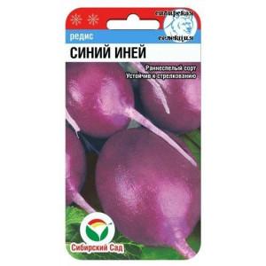Редис Синий иней Сибирский сад Цветной пакет