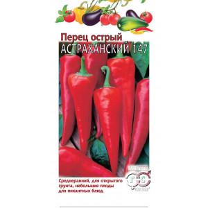 Перец Астраханский острый Гавриш Цветной пакет