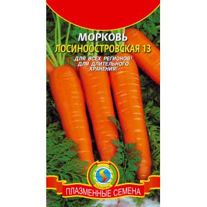 Морковь Лосиноостровская Плазма Цветной пакет