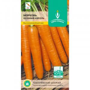 Морковь Осенний король Евросемена Цветной пакет