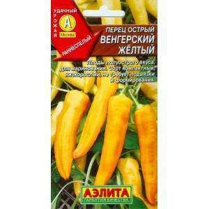 Перец острый Венгерский желтый Аэлита Цветной пакет