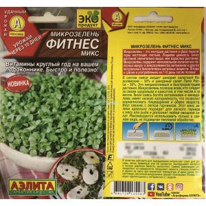 Микрозелень Фитнес Аэлита Цветной пакет
