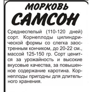 Морковь Самсон Аэлита белый пакет
