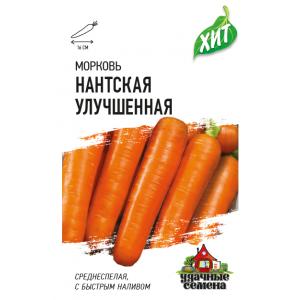 Морковь Нантская улучшенная Гавриш Белый пакет