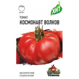 Томат Космонавт Волков Гавриш Цветной пакет