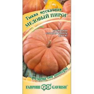 Тыква Медовый пирог Гавриш Цветной пакет