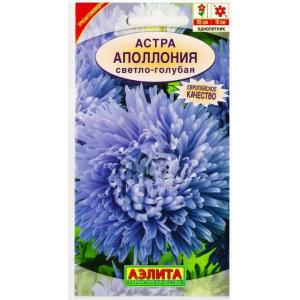 Астра Аполлония светло голубая Аэлита Цветной пакет