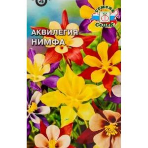 Аквилегия Нимфа гибридная Седек Цветной пакет