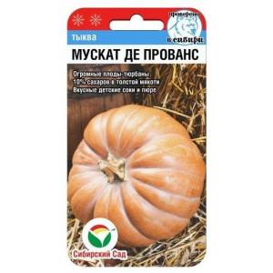 Тыква Мускат Де Прованс Сибирский сад Цветной пакет