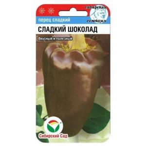 Перец Сладкий шоколад Сибирский сад Цветной пакет