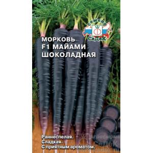Морковь Майами Шоколадная F1 Седек Ц