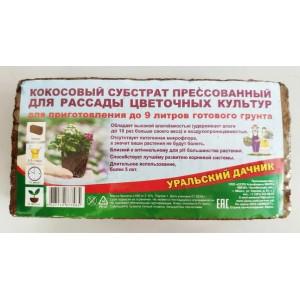 Брикет Кокосовый 9л для рассады овощных Уральский дачник