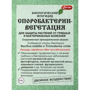 Спорбактерин вегетация 10гр