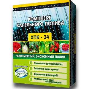 Комплект Капельного полива 24м КПК-24