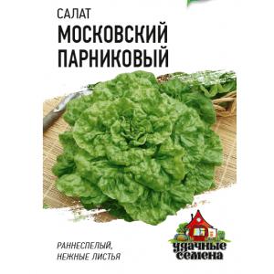 Салат Московский Парниковый Гавриш Белый пакет