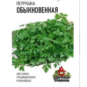 Петрушка листовая салатная Гавриш Белый пакет